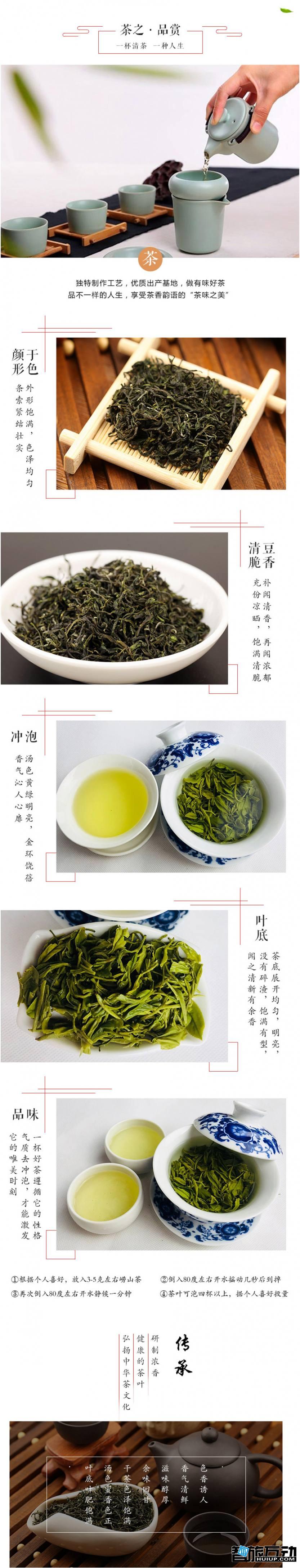 崂山绿茶 冲泡方法