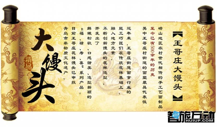 王哥庄大馒头06-红枫攻略